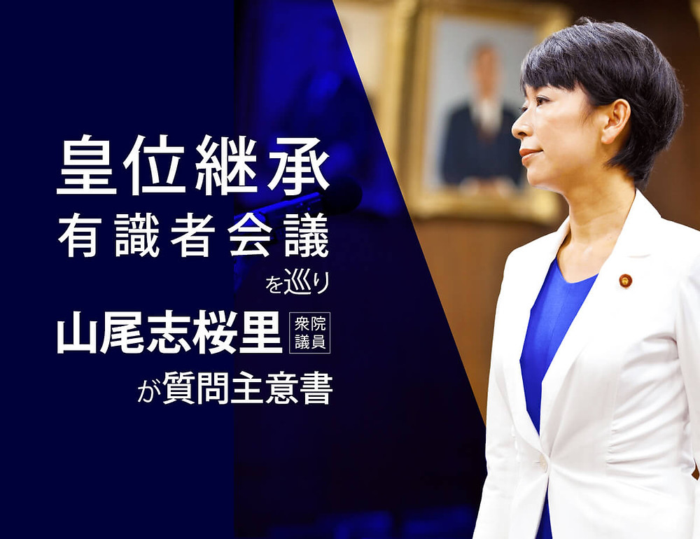 「皇位継承有識者会議を巡り、山尾志桜里衆院議員が質問主意書