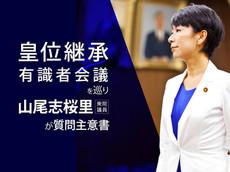 皇位継承有識者会議を巡り、山尾志桜里衆院議員が質問主意書