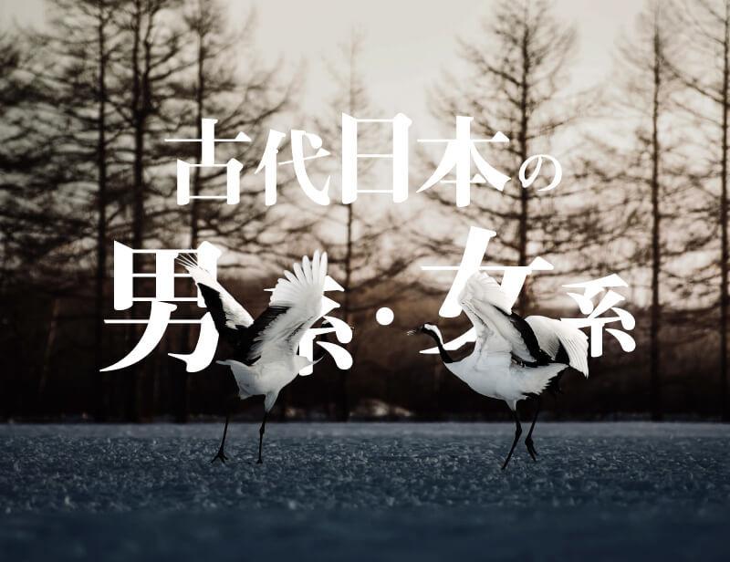 古代日本の男系・女系