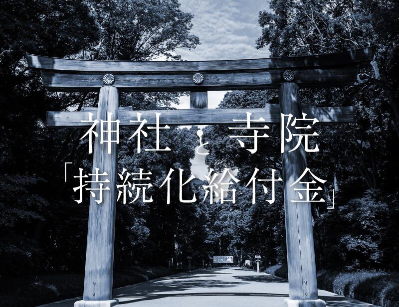 神社・寺院と「持続化給付金」
