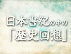 日本書紀の中の「歴史回想」