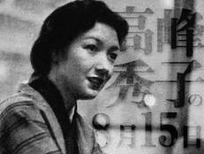 高峰秀子の「8月15日」