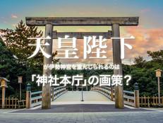 天皇陛下が伊勢神宮を重んじられるのは「神社本庁」の画策?
