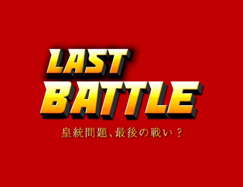 皇統問題、最後の戦い?