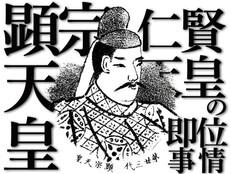 顕宗天皇・仁賢天皇の即位事情