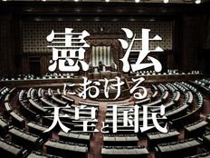 憲法における「天皇」と「国民」