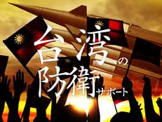 台湾への防衛サポート