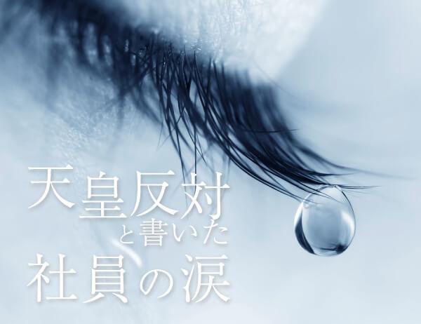 「天皇反対」と書いた社員の涙