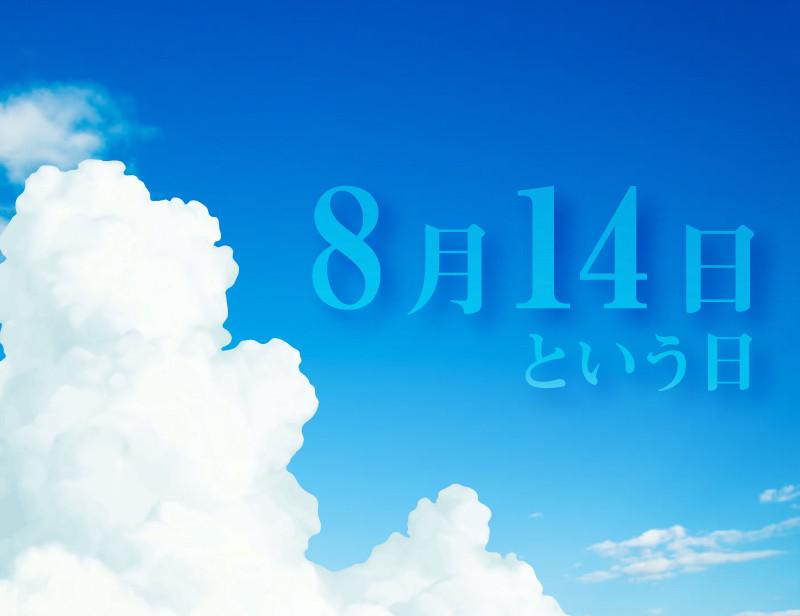 「8月14日」という日
