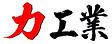 タンクトップマスターのスポンサーロゴ
