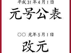新元号の公表と「改元」は異なる