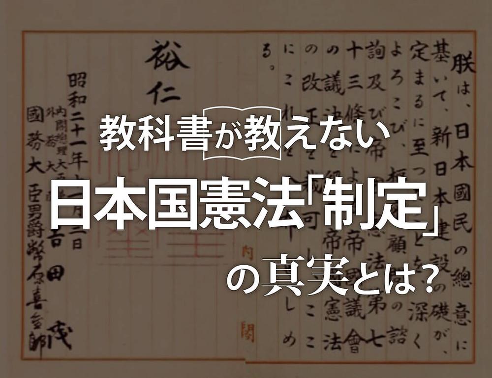 教科書が教えない日本国憲法「制定」の真実とは?