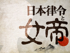 日本律令と「女帝」