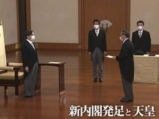 新内閣発足と天皇