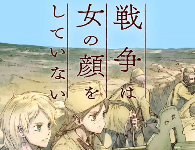 異色の戦争漫画