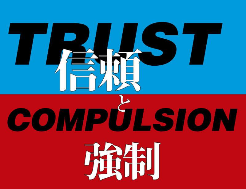 信頼と強制