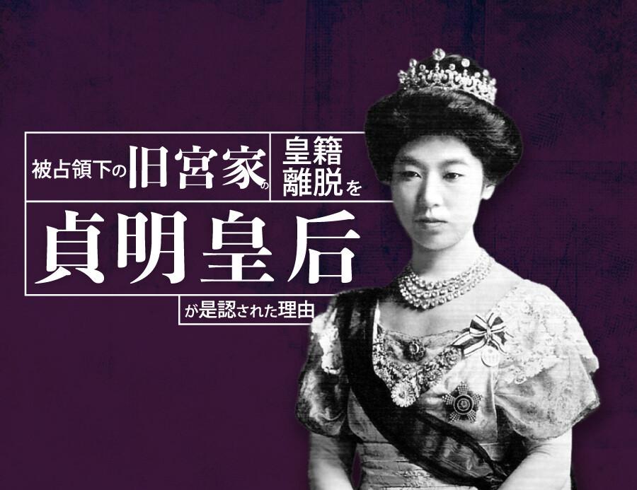 被占領下の旧宮家の皇籍離脱を貞明皇后が是認された理由