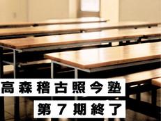 高森稽古照今塾、第7期終了