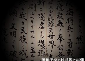 昭和天皇の核兵器ご糾弾