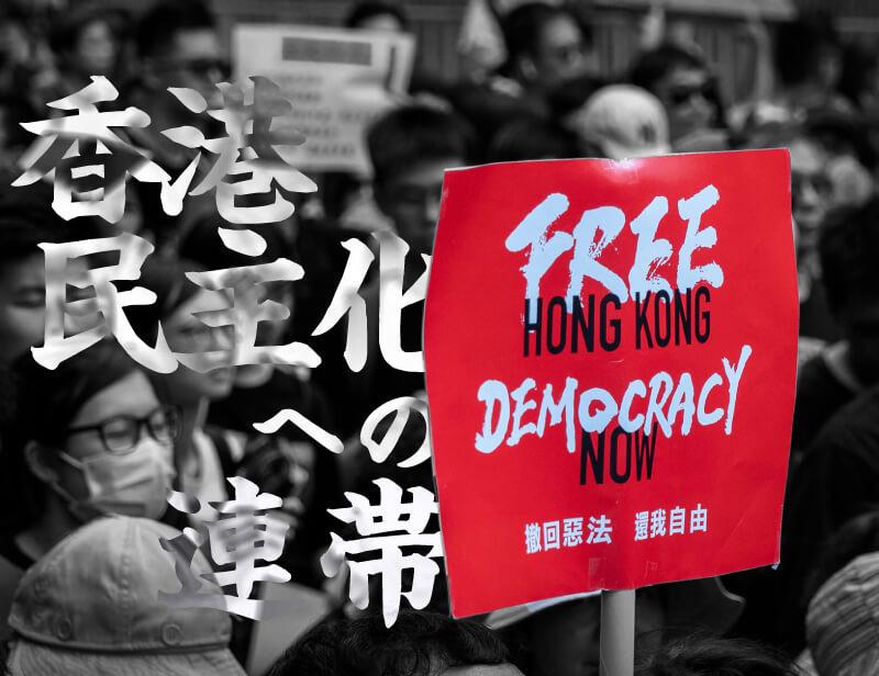 香港民主化への連帯