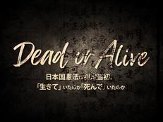 日本国憲法は制定当初、「生きて」いたのか「死んで」いたのか