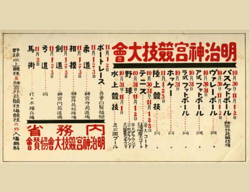 植樹祭に望まれる昭和天皇