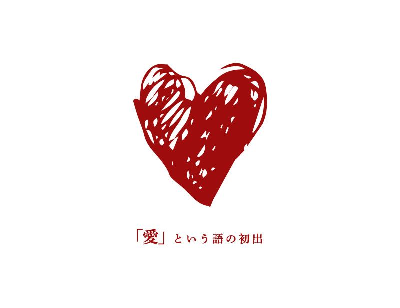 「愛」という語の初出