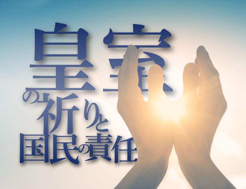 皇室の祈りと国民の責任