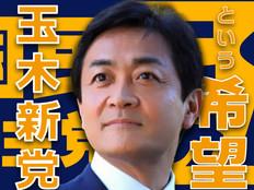 「玉木新党」という希望