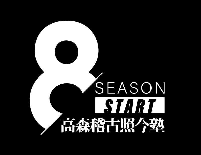 高森稽古照今塾、第8期スタート