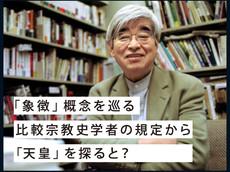 「象徴」概念を巡る比較宗教史学者の規定から「天皇」を探ると?