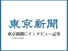東京新聞にインタビュー記事
