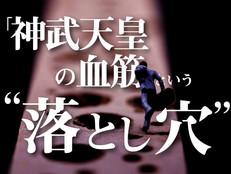 """「神武天皇の血筋」という""""落とし穴"""""""