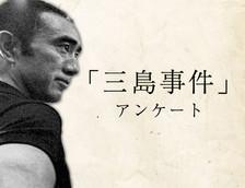 「三島事件」アンケート