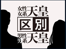 女性天皇と女系天皇の区別、男性天皇と男系天皇の区別