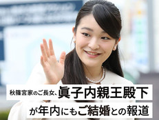 秋篠宮家のご長女、眞子内親王殿下が年内にもご結婚との報道
