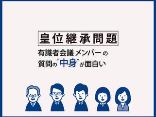 """皇位継承問題、有識者会議メンバーの質問の""""中身""""が面白い"""