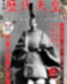 歴代天皇125代