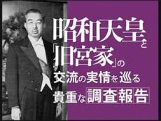 昭和天皇と「旧宮家」の交流の実情を巡る貴重な調査報告