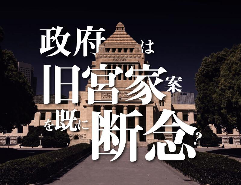 政府は「旧宮家案」を既に断念?