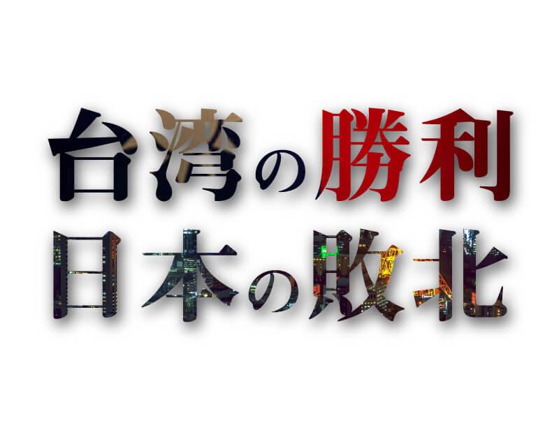 台湾の勝利、日本の敗北