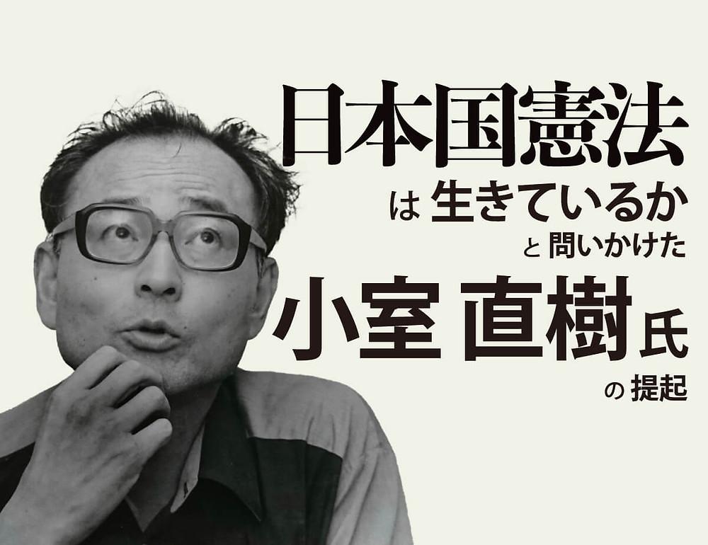 日本国憲法は生きているか、と問いかけた小室直樹氏の提