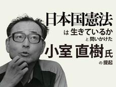 日本国憲法は生きているか、と問いかけた小室直樹氏の提起