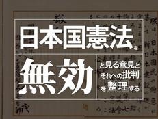 日本国憲法を「無効」と見る意見とそれへの批判を整理する
