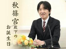秋篠宮殿下のお誕生日
