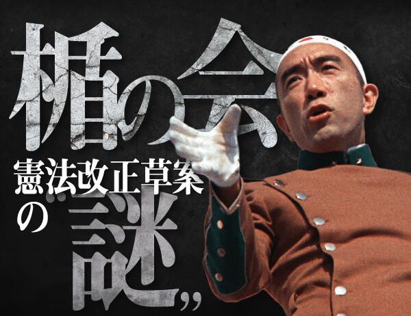 """「楯の会」憲法改正草案の""""謎"""""""