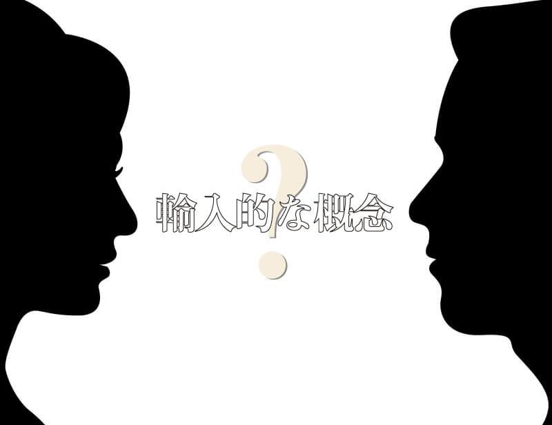 男系・女系は「輸入的な概念」?