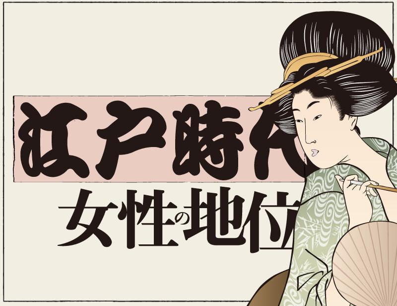 江戸時代の女性の地位