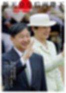 新天皇皇后両陛下 受け継がれる126代の天皇史