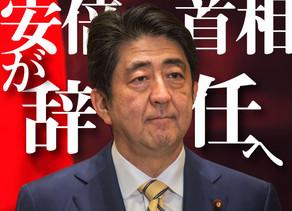 安倍首相が辞任へ